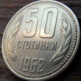 50Stotinka1962.jpg
