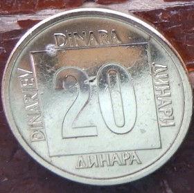 20 Динаров, 1988 года, СФР Югославия, Монета, Монеты, 20 Dinara 1988, SFR Jugoslavija, СФР Jугославиjа,Coat of Arms,Герб на монете.