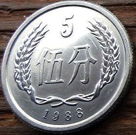 5 Фенов, 1988 года, Китай, Монета, Монеты, 5 Fens 1988, China,Flora, Spikelets,Флора, Колоскина монете,National Emblem of the People's Republic of China, Герб Китайской Народной Республикина монете.