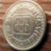 1 Динар, 1994 года, СР Югославия, Монета, Монеты, 1 Dinar 1994, SR Jugoslavija, СР Jугославиjа, Coat of Arms,Герб на монете.