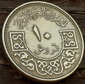 10 Пиастров, 1962 года, Сирия, Монета, Монеты, 10 Piastres 1962, Syrian Arab Republic, Ornament, Орнамент на монете, Coat of arms of Syria, Герб Сирии на монете.