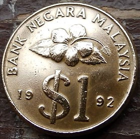 1 Ринггит, 1992 года, Малайзия, Монета, Монеты, 1 Ringgit 1992, Malaysia, Квітка Гібіск, Flower Hibiscus, Цветок Гибискус на монете, Dagger with scabbard, Кинжал с ножнами на монете.