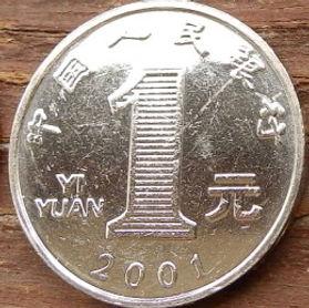 1 Юань, 2001 года, Китай, Монета, Монеты, 1 Yuan2001, China, Флора, Квітка Хризантеми, Flora, Сhrysanthemum flower,Флора, Цветок Хризантемына монете.