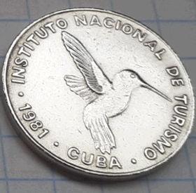 10 Сентаво, 1981 года, Куба, Монета, Монеты, 10 DiezCentavos 1981, Republica De Cuba,Palm,Пальмана монете, Пташка,Bird, Птичкана монете.