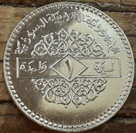 1 Фунт, Лира, 1991 года, Сирия, Монета, Монеты, 1 Pound 1991, Syrian Arab Republic, Ornament, Орнамент на монете, Coat of arms of Syria, Герб Сирии на монете.