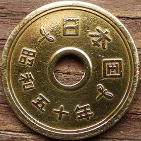 5 Йен, 1975 года, Япония, Монета, Монеты, 5 Yen 1975, Japan, Rice stalk, Gear, Sea,Стебель риса, Шестерня, Морена монете.