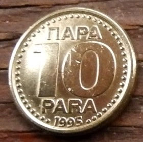 10 Пара, 1995 года, СР Югославия, Монета, Монеты, 10 Para1995, SR Jugoslavija, СР Jугославиjа, Coat of Arms,Герб на монете.