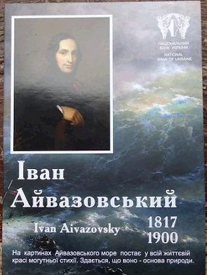 I.Ayvazovskuy2017A.jpg
