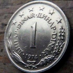 1 Динар, 1974 года, СФР Югославия, Монета, Монеты, 1 Dinar 1974, SFR Jugoslavija, СФР Jугославиjа,Рослинний орнамент,Растительный орнамент,Floral ornament, Stars,Звезды на монете,Coat of Arms,Герб на монете.