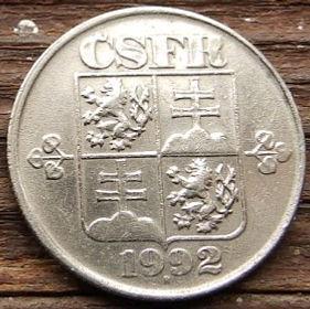50 Геллеров, 1992 года,Чехословакия,Монета, Монеты,50 Hellers1992, CSFR,Coat of Arms, Гербна монете.