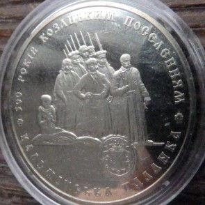 500RKozPosVUkr2005.jpg