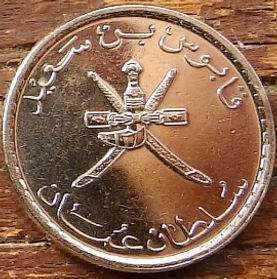 25 Байс, 2013 года, Оман, Монета, Монеты, 25 Bays 2013, Oman, The national emblem of Oman, Национальная эмблема Омана на монете.
