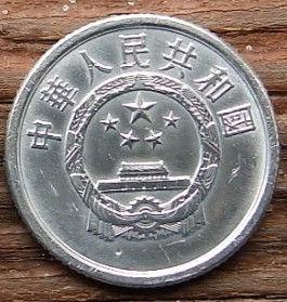 1 Фень, 1987 года, Китай, Монета, Монеты, 1 Fen1987, China,Flora, Spikelets,Флора, Колоскина монете,National Emblem of the People's Republic of China, Герб Китайской Народной Республикина монете.