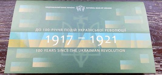 Nabir100R.UkrRevol2017A.jpg