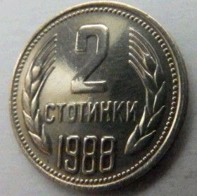 2 Стотинки,1988 года,България,Монета, Монети,Болгария, 2 stotinki 1988, Болгарія, Колоски на монете,Spikelets, Герб Болгарии,Фауна, Лев, Lion, Звезда, Star.