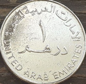 1 Дирхам, 2005 года, ОАЭ, Монета, Монеты, 1 Dirham 2005, United Arab Emirates, Jug, Кувшин на монете.