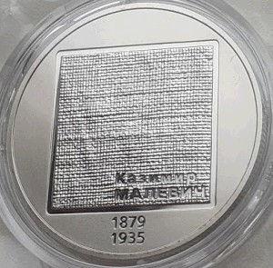 K.Malevich2019.jpg