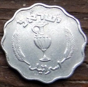 10 Прута, 1952 года, Израиль, Монета, Монеты, 10 Proota 1952, Israel, Рослинний орнамент, Floral ornament, Растительный орнамент на монете, Пір'я, Кувшин, Feathers, Pitcher, Перья, Кувшин на монете.