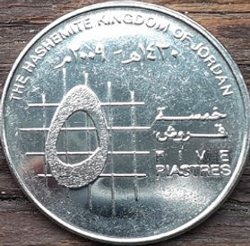 5 Пиастров, 2009 года, Иордания, Монета, Монеты, 5 Five Piastres 2009, The Hashemite Kingdom of Jordan, Abdullah II bin Hussein, Абдалла ибн Хусейн на монете.
