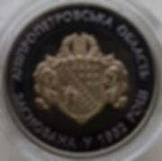 85R.DnipropetrovskiObl2017.jpg