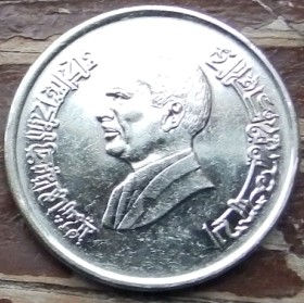 10 Пиастров, 1996 года, Иордания, Монета, Монеты, 10 Ten Piastres 1996, The Hashemite Kingdom of Jordan,Hussein bin Talal, Хусейн ибн Талал на монете.