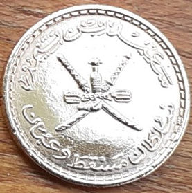 2 Байзы, 1970 года, Оман, Монета, Монеты, 2 Bayzs 1970, Oman, The national emblem of Oman, Национальная эмблема Омана на монете.
