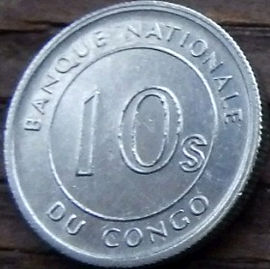 10 Сенжи, 1967 года, ДР Конго, Заир,Монета, Монеты, 10 Dix Sengi 1967,Congo, Zair,Fauna, Leopard,Фауна, Леопардна монете.