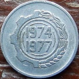 5 Сантимов, 1974 года, Алжир,Монета, Монеты, 5 Centimes1974,Algeria, Gear, Spikelet, Шестерня, Колосок на монете.