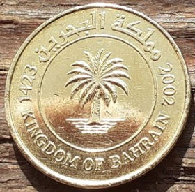 10 Филсов, 2002 года, Бахрейн, Монета, Монеты, 10 Fils2002, Kingdom of Bahrain,Ornament,Орнаментна монете, Flora, Palm, Флора, Пальма на монете.