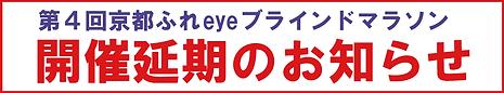第4回京都ふれeyeブラインドマラソン開催延期のお知らせ