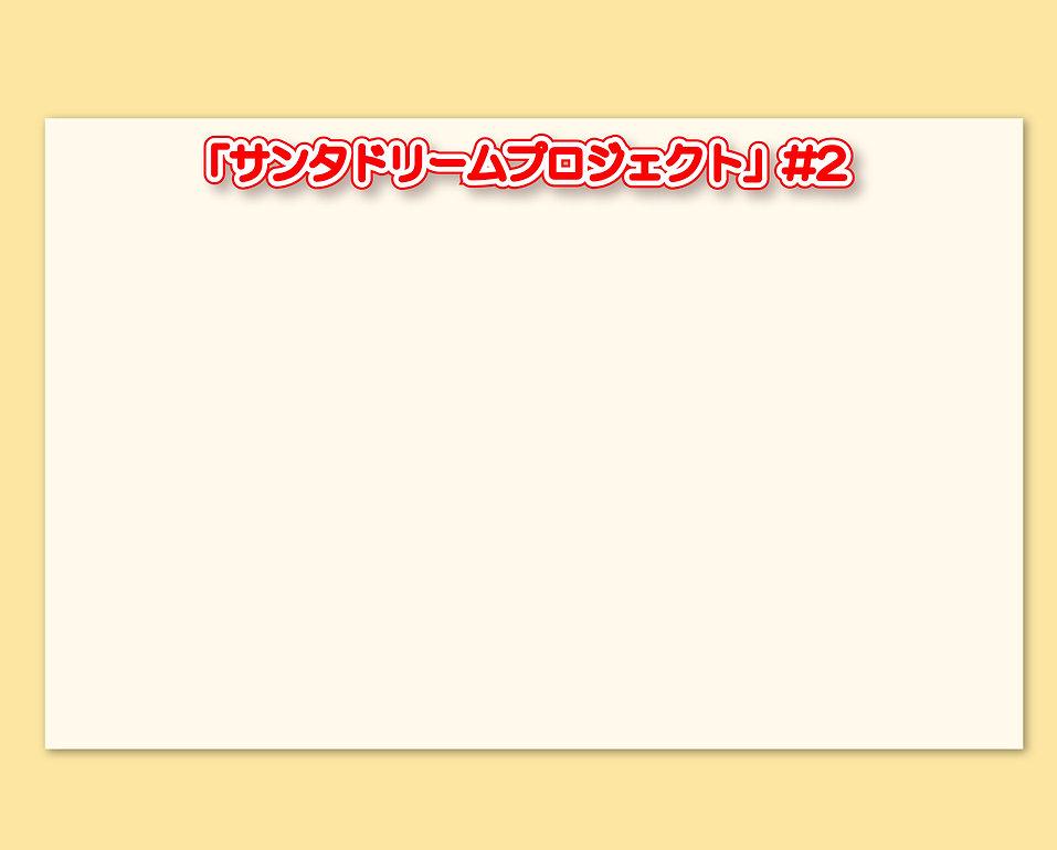 「サンタドリームプロジェクト2」の動画を見るには、動画の再生ボタンをクリックしてください。(Youtube動画ページへ移動します)