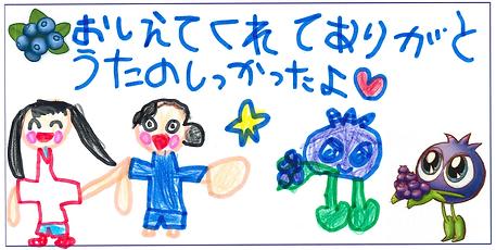 子どもたちからのお手紙「おしえてくれてありがとう」