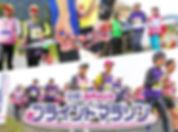 第4回 京都ふれeyeブラインドマラソン.jpg