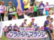 第4回 京都ふれeyeブラインドマラソン告知写真