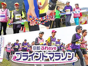 第4回 京都ふれeyeブラインドマラソンイメージ画像