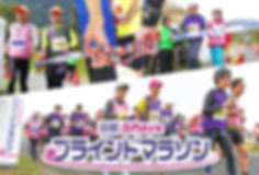 第4回 京都ふれeyeブラインドマラソン