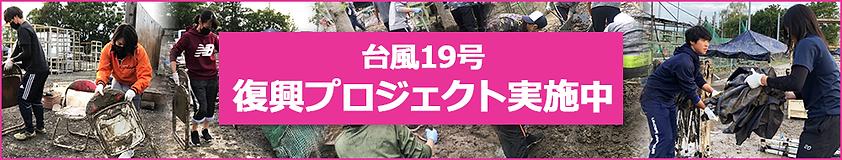 台風19号 復興プロジェクト実施中.png