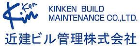 近建ビル管理株式会社ロゴ