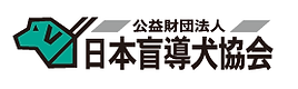 日本盲導犬協会.png