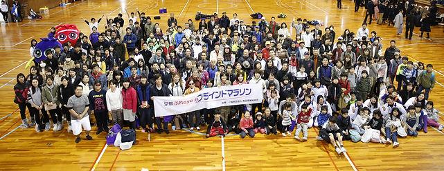 第2回京都ふれeyeブラインドマラソン 集合写真(体育館にて)