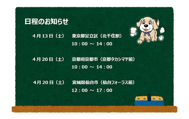 盲導犬ふれeye募金.png
