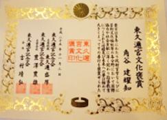 東久邇宮文化褒賞賞状 写真
