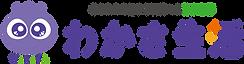 wakasa_logo.png