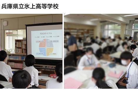 丹波氷上高校① .jpg