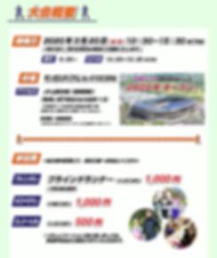 第4回 京都ふれeyeブラインドマラソン大会概要