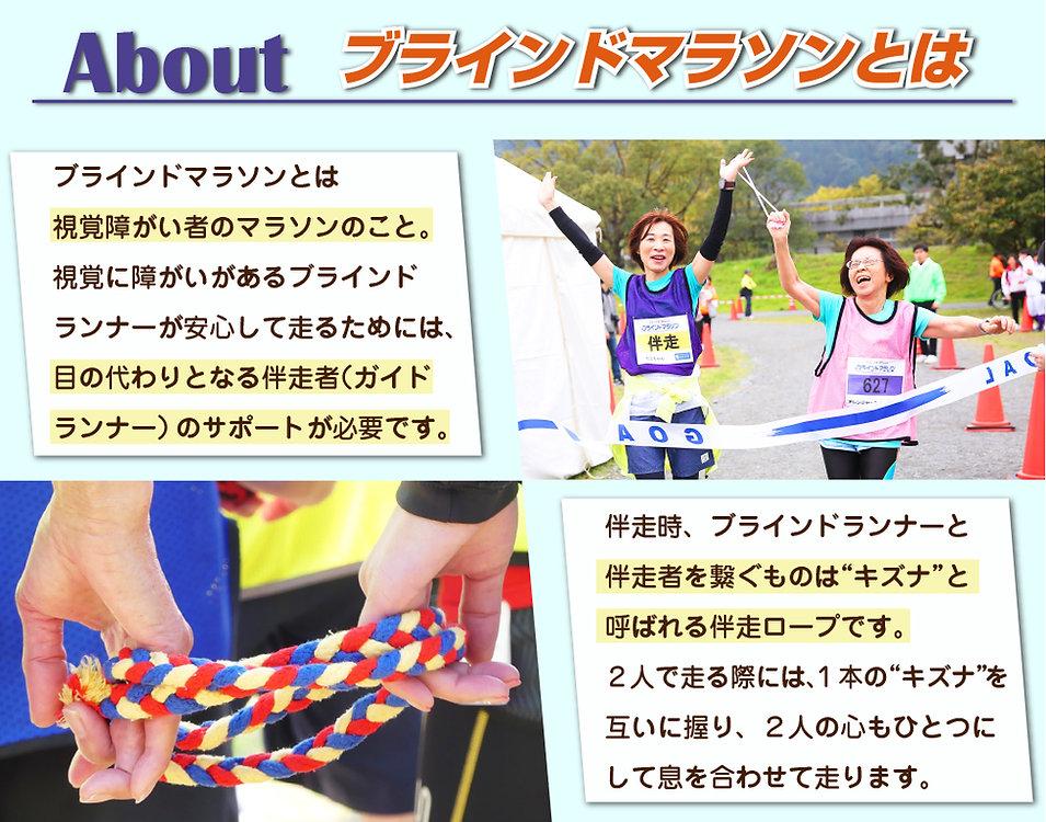 """ブラインドマラソンとは、視覚障がい者のマラソンのこと。視覚に障がいがあるブラインドマラソンランナーが安心して走るためには、目の代わりとなる伴走者(ガイドランナー)のサポートが必要です。伴走時、ブラインドランナーと伴走者を繋ぐものは""""キズナ""""と呼ばれる伴走ロープです。2人で走る際には、1本のキズナを互いに握り、2人の心もひとつにして息を合わせて走ります。"""