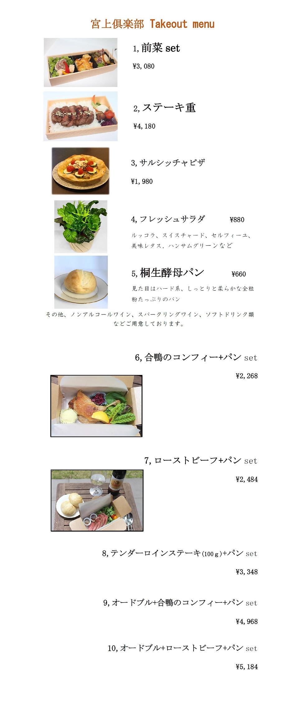Takeout_menu.jpg