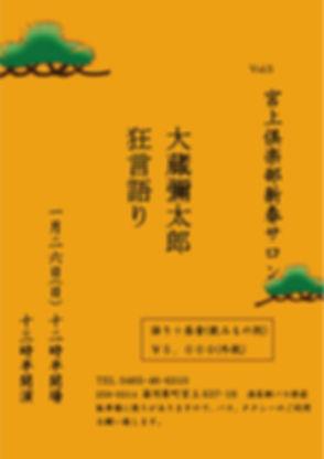 新春サロンコンサート.jpg