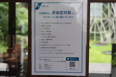 神奈川県感染症対策 認定.JPG