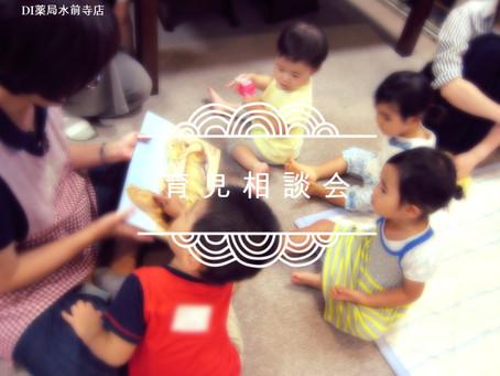 H29.9月5日(火)育児相談会